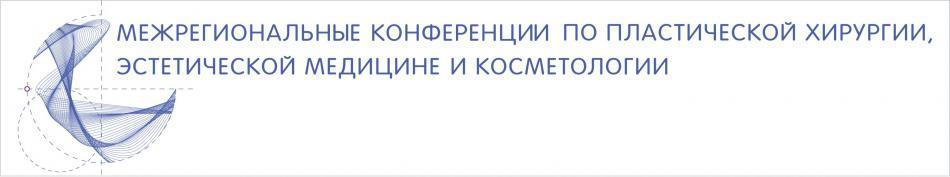 III Межрегиональная конференция по пластической хирургии, эстетической медицине и косметологии, которая пройдет 16 и 17 мая в Новосибирске.