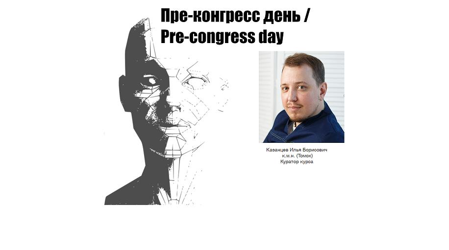 26 сентября 2019 г. - Пре-Конгресс день | Pre-Congress day